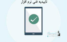 تایید فنی نرم افزار