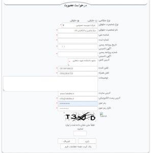 راهنمای ثبت نرم افزار