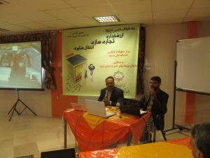 رویداد ارزشگذاری و تجاری سازی فناوری