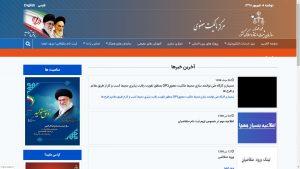 جستجوی طرح صنعتی در ایران