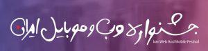 جشنواره وب و موبایل در مشهد