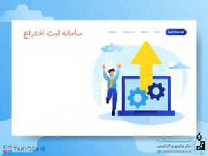 سایت اختراعات