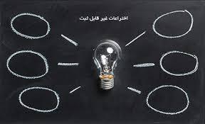 استثنائات غیر قابل ثبت بعنوان اختراع
